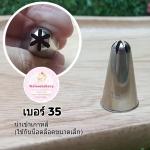 หัวบีบครีม/หัวบีบเกาหลี เบอร์ 35 (close star tip)