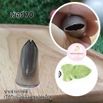 หัวบีบครีม/หัวบีบเกาหลี ใบไม้ เบอร์ 70 (Leaf Tube)