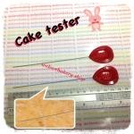 Cake tester (นำเข้าเกาหลี) ราคาต่อ 1 อัน