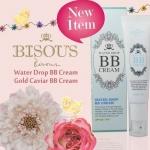 Bisous Bisous Water Drop BB Cream SPF28/PA++ บีบีเนื้อบางเบา ให้ความชุ่มชื้น