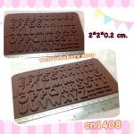 พิมพ์ยางซิลิโคน ทำช็อคโกแลลายตัวอักษร (บาง)