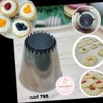 หัวบีบครีมเค้ก นำเข้าเกาหลี เบอร์ 795 (Specialty Tubes )