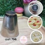 หัวบีบครีมเค้ก นำเข้าเกาหลี เบอร์ 796 (Specialty Tubes )