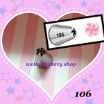 หัวบีบครีมเค้ก เบอร์ 106 (นำเข้าเกาหลี)