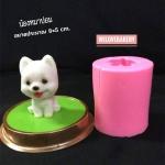 พิมพ์ยางซิลิโคน 3D ลายน้องหมาปอม ปอม (บากพิมพ์ให้แล้วค่ะ )