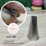 หัวบีบครีม/หัวบีบเกาหลี เบอร์ 101 (Petal tip)