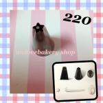 หัวบีบครีมเค้ก เบอร์ 220 (นำเข้าเกาหลี) หัวขนาดเล็ก