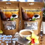กาแฟมะรุมดาวอินคา 3in1 10ซอง