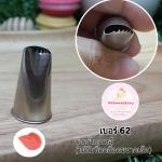 หัวบีบครีม/หัวบีบเกาหลี เบอร์ 62 (Petal tip)