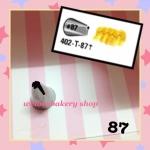 หัวบีบครีม/หัวบีบเกาหลี เบอร์ 87 (Ruffle tube)