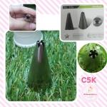 หัวบีบครีมเค้ก เบอร์ C5K (นำเข้าเกาหลี)