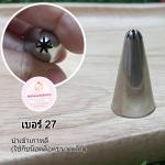 หัวบีบครีม/หัวบีบเกาหลี เบอร์ 27 (Close star tip)