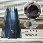 หัวบีบครีมเค้ก เบอร์ S/F 18 (เกาหลี) หัวจัมโบ้(XL)