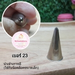 หัวบีบครีม/หัวบีบเกาหลี เบอร์ 23 (Close star tip)