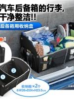 TB4502 กล่องเก็บของในรถ