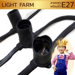 สายไฟพร้อมขั้วหลอดปิงปอง E27 (1 เมตร มี 3 ขั้ว) ( ราคา / 10เมตร)