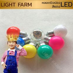 หลอดปิงปอง LED 3w