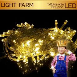 ไฟไม่กระพริบ LED สีวอมไวท์ ไฟประดับตกแต่ง
