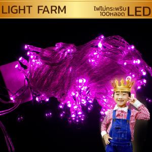 ไฟไม่กระพริบ LED สีชมพู ไฟประดับตกแต่ง