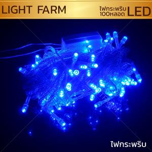 ไฟกระพริบ LED สีฟ้า ไฟประดับตกแต่ง ตามงานเทศกาลต่างๆ