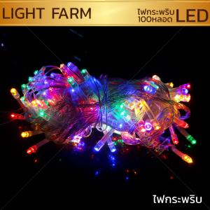 ไฟกระพริบ LED สีรวม RGB ไฟประดับตกแต่ง ตามงานเทศกาลต่างๆ