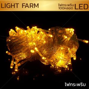 ไฟกระพริบ LED สีเหลือง ไฟประดับตกแต่ง ตามงานเทศกาลต่างๆ