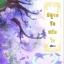 (Pre-Order ส่ง 31/3/59) พิสูจน์รัก สลักใจ (ปกอ่อน/สองเล่มจบ)(ผลิตตามยอดจองเท่านั้น) thumbnail 1