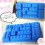 พิมพ์ยางซิลิโคน ลายเลโก้ (พิมพ์สีฟ้า) thumbnail 1