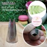 หัวบีบครีม/หัวบีบเกาหลี ใบไม้ เบอร์ 353 (Leaf Tube)