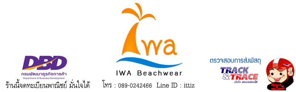 IWA-SHOP จำหน่ายเสื้อลายบิกินี่ ชุดไปทะเล ชุดฮาวาย ผ้าคลุมไหล่ ผ้าชายหาด เสื้อคลุมกิโมโน ชุดเที่ยวทะเล สินค้าดีมีคุณภาพ บริการจริงใจ