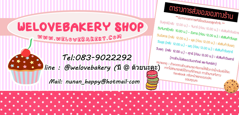 welovebakery shop