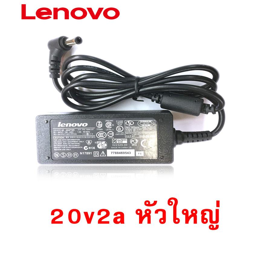 Lenovo AC adapter ที่ชาร์จ notebook 20v2a หัวใหญ่ -black