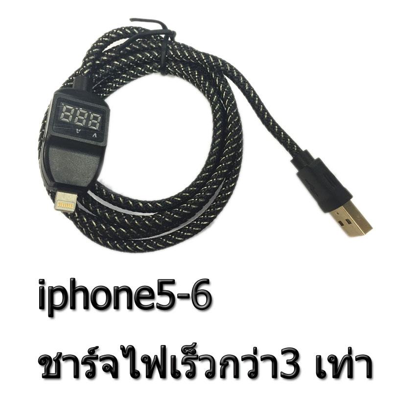 Smart display super charge usb iphone5/6 มีหน้าจอ ชาร์จไฟเร็วกว่า3 เท่า