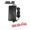ASUS AC adapter ที่ชาร์จ notebook 19V6.32A หัวใหญ่ แท้