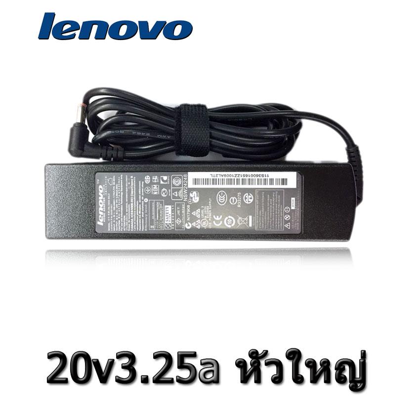 LENOVO AC adapter ที่ชาร์จ notebook 20v3.25a หัวใหญ่ แท้ -black