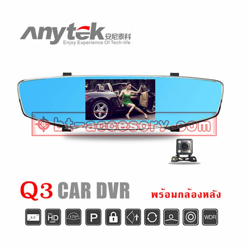 Anytek SAFEFIRST Q3กล้องติดรถยนต์ 2กล้อง 170º จอ5นิ้ว เป็นกล้องถอยหลังได้ด้วย WDR G-SENSOR 1080P