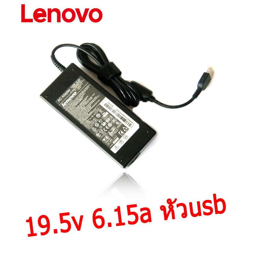 Lenovo adapterที่ชาร์จ pc all in one 19.5v6.15a หัวสี่เหลี่ยมหัวเข็ม แท้