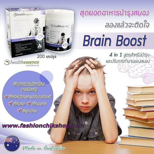 พร้อมส่ง Brain Boost สุดยอดอาหารบำรุงสมอง