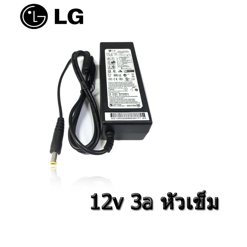 LG adapter ที่ชาร์จ จอLCD LED 12v 3a หัวเข็มใหญ่ แท้