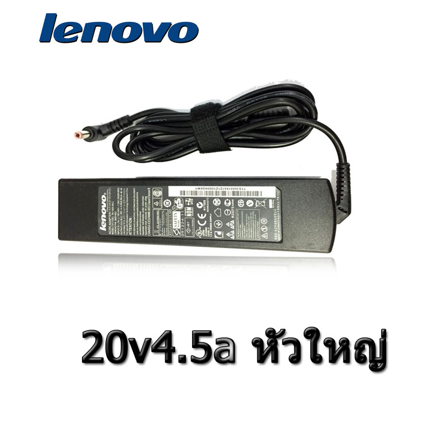 Lenovo AC adapter ที่ชาร์จ notebook 20v4.5a หัวใหญ่ แท้