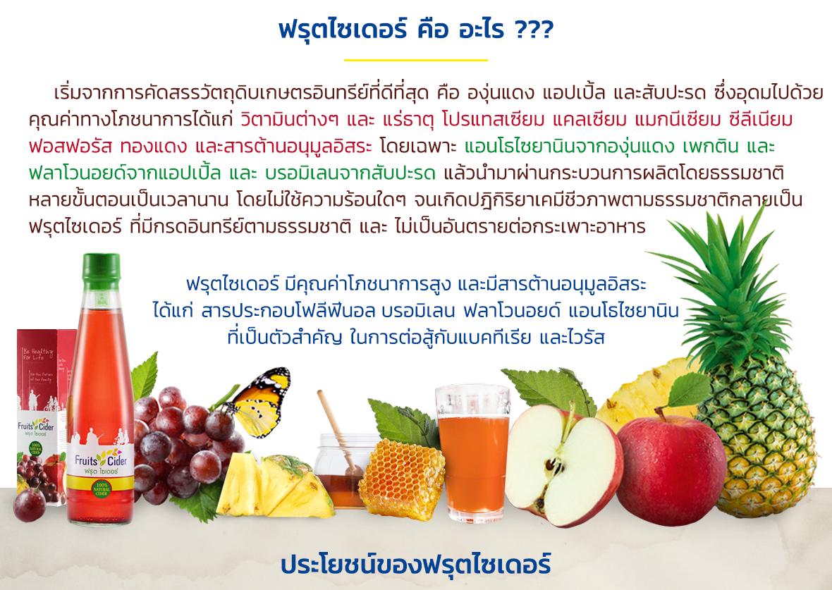 เริ่มจากการคัดสรรวัตถุดิบเกษตรอินทรีย์ที่ดีที่สุด คือ องุ่นแดง แอปเปิ้ล และสับปะรด ซึ่งอุดมไปด้วย คุณค่าทางโภชนาการได้แก่ วิตามินต่างๆ และ แร่ธาตุ โปรแทสเซียม แคลเซียม แมกนีเซียม ซีลีเนียม ฟอสฟอรัส ทองแดง และสารต้านอนุมูลอิสระ โดยเฉพาะ แอนโธไซยานินจากองุ่นแดง เพกติน และ ฟลาโวนอยด์จากแอปเปิ้ล และ บรอมิเลนจากสับปะรด แล้วนำมาผ่านกระบวนการผลิตโดยธรรมชาติ หลายขั้นตอนเป็นเวลานาน โดยไม่ใช้ความร้อนใดๆ จนเกิดปฎิกิริยาเคมีชีวภาพตามธรรมชาติกลายเป็น ฟรุตไซเดอร์ ที่มีกรดอินทรีย์ตามธรรมชาติ และ ไม่เป็นอันตรายต่อกระเพาะอาหาร ฟรุตไซเดอร์ มีคุณค่าโภชนาการสูง และมีสารต้านอนุมูลอิสระ ได้แก่ สารประกอบโฟลีฟีนอล บรอมิเลน ฟลาโวนอยด์ แอนโธไซยานิน ที่เป็นตัวสำคัญ ในการต่อสู้กับแบคทีเรีย และไวรัส