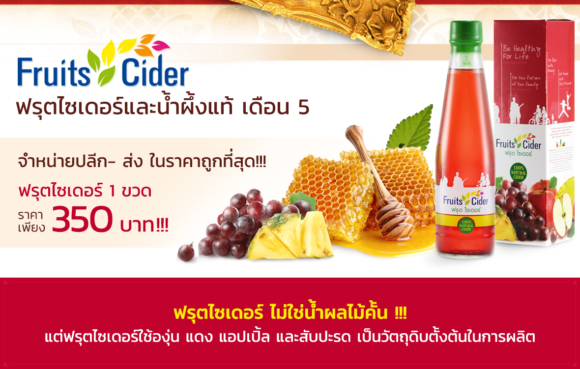 จำหน่ายปลีกส่ง ฟรุตไซเดอร์และน้ำผึ้งแท้ เดือน 5ฟรุตไซเดอร์ ไม่ใช่น้ำผลไม้คั้น !!! แต่ฟรุตไซเดอร์ใช้องุ่น แดง แอปเปิ้ล และสับปะรด เป็นวัตถุดิบตั้งต้นในการผลิต 1 ขวด 350 บาท