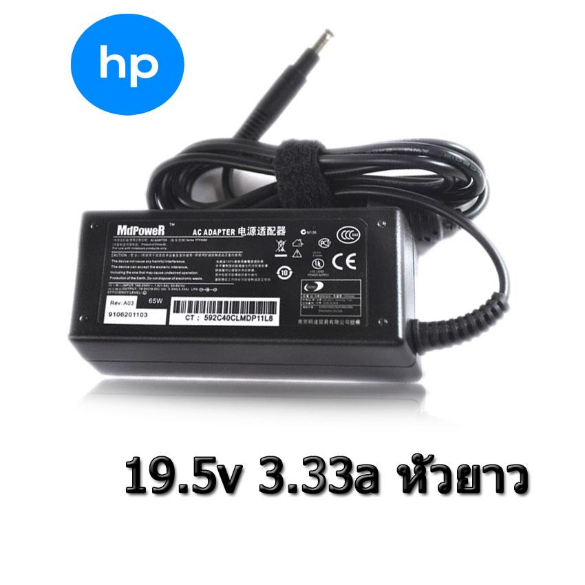 HP adapter ที่ชาร์จ notebook หัวยาว 19.5v 3.33a 65wตัวไหม่-black