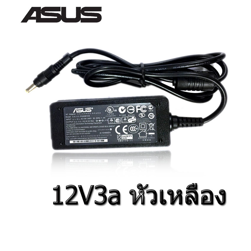 AC adapter ที่ชาร์จ notebook ASUS 12V3a หัวเหลือง