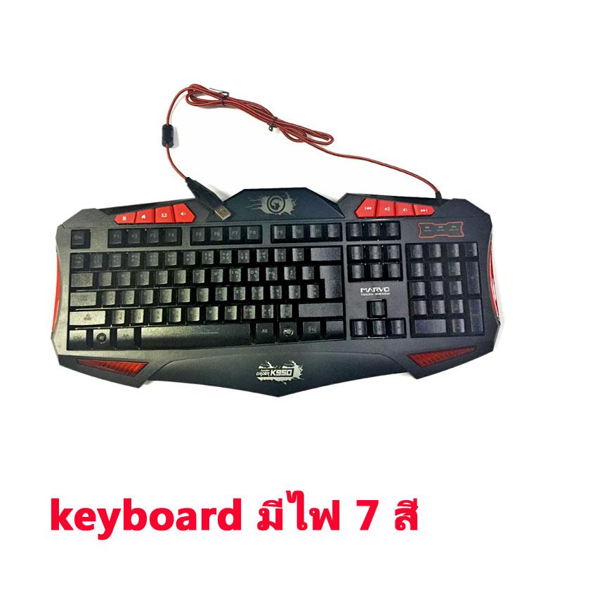Marvo Keyboard Gaming usb K950 thaiอังกฤษ มี ไฟ7สี