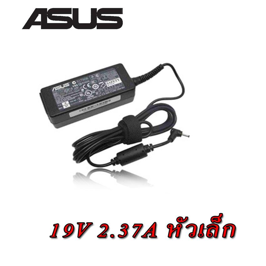 ASUS AC adapter ที่ชาร์จ notebook 19V2.37a หัวเล็ก ตัวใหม่