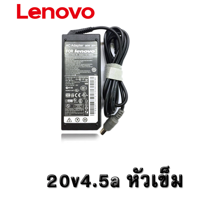 Lenovo AC adapter ที่ชาร์จ notebook 20v4.5a หัวเข็ม -black