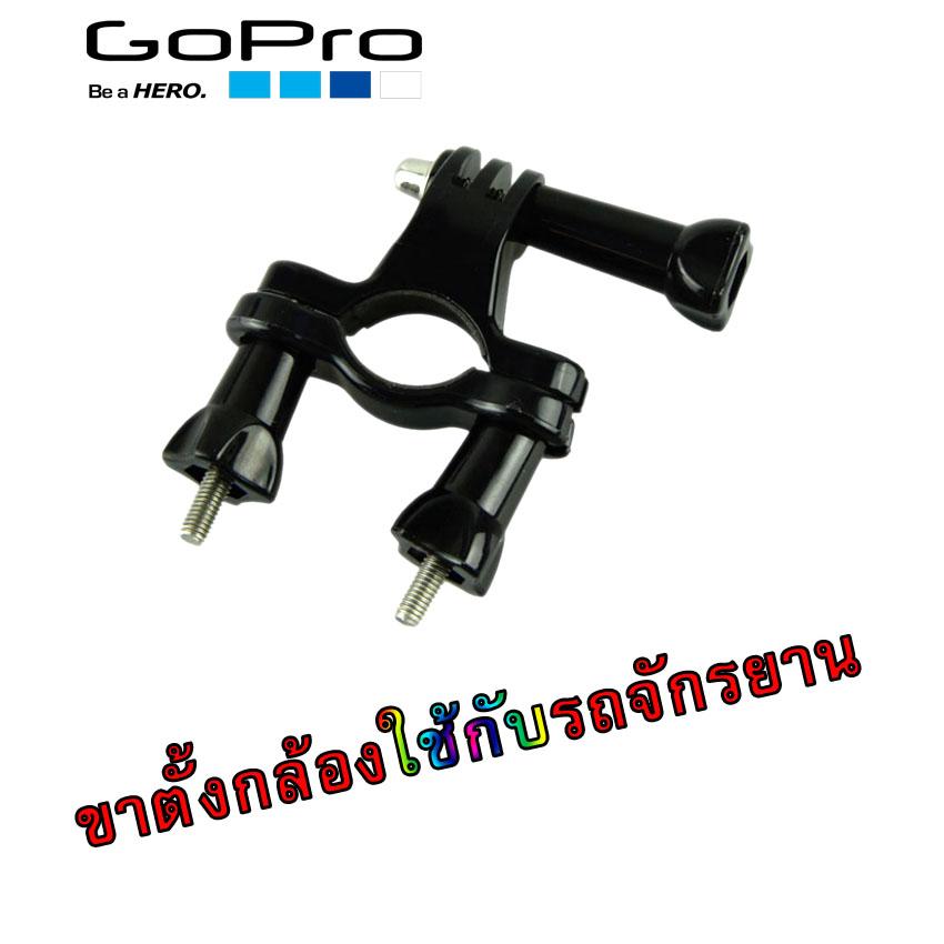 ขาตั้ง กล้อง Gopro ใช้กับรถจักรยาน