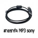 สาย USB Data ใช้กับ MP3 sony