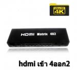 hdmi Splitter Swithcher4kx2k เข้า4 ออก2 full hd 2160p มีรีโมท